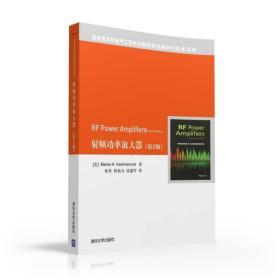 射频功率放大器·第2版/信息技术和电气工程学科国际知名教材中译本系列