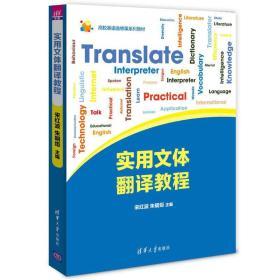 实用文体翻译教程/高校英语选修课系列教材