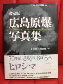 决定版   広岛原爆写真集  广岛原子弹爆炸记录摄影集  大16开  256页   收录约400件摄影作品  品好 包邮