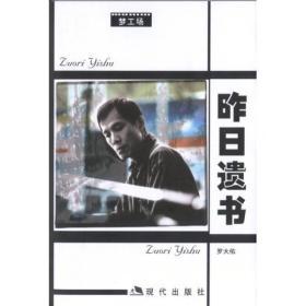 罗大佑-昨日遗书 罗大佑 现代出版社 9787800287800