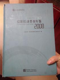 信阳经济普查年鉴2008