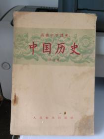 高级中学课本  中国历史第四册