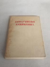 人民出版社出版《全世界无产者联合起来反对我们的共同敌人》一册
