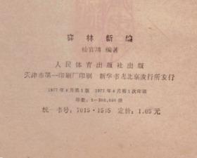 弈林新编【1977年一版一印,私藏书,内页干净,无字迹 无涂画】