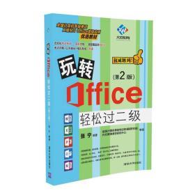 玩转Office轻松过二级(第2版)