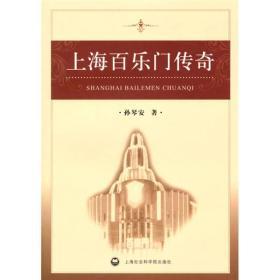 上海百乐门传奇