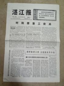 湛江报   (1975年6月3日)