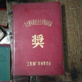 1974年度社会主义劳动竞赛  奖