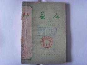屈原 话剧【60年4月版】