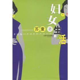 妇女生活 苏童 江苏文艺出版社 9787539919201