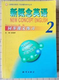 新概念英语2同步课文练习