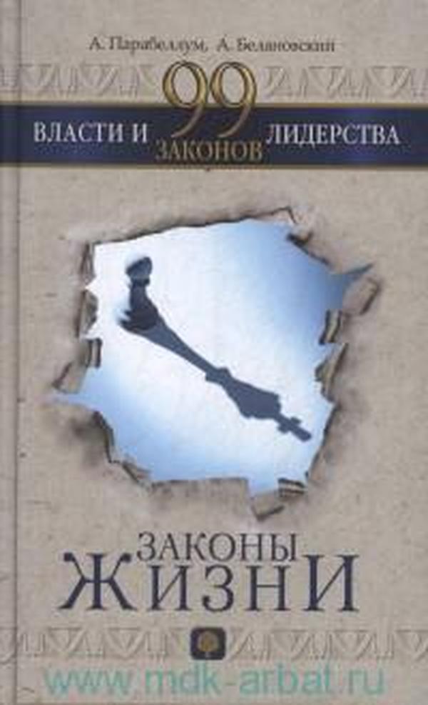 俄语原版书 99 законов власти и лидерства, А. А. Парабеллум