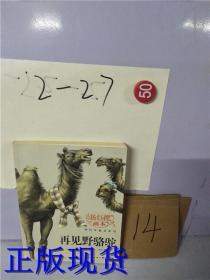 杨红樱画本·科学童话系列:再见野骆驼