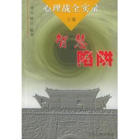 心理战全实录:上卷 周文,喻江 四川人民出版社 9787220062193