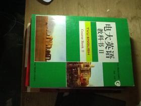 电大英语.教科书.Ⅱ