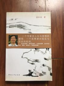 田中禾散文随笔:在自己心中迷失(扉页缺)