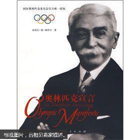 奥林匹克宣言(8开 全一册)