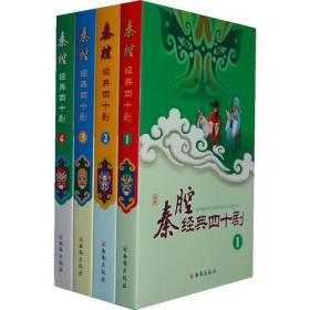 秦腔经典四十剧(共四册)