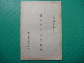 民国17年刊印*中国私立大学之一*北京中法大学历史概述*《北京中法大学要览》*全1册*珍贵历史文献!