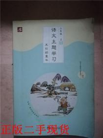 语文主题学习, 三年级. 上 1 五彩的童年【16开 彩印版】&333顶