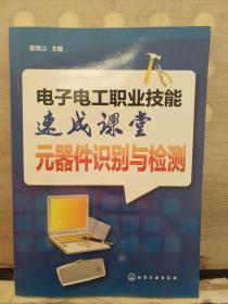 电子电工职业技能速成课堂元器件识别与检测 (2018.2一版一印)