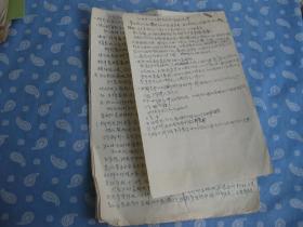 手稿 《江西庐山地区栁杉局部造林设计》【漂亮钢笔行书】