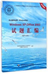 windowsXPoffice2003试题汇编(操作员级)