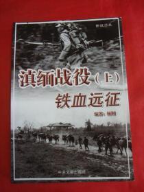 【图说历史】--滇缅战役(上)铁血远征(一版一印1000册)