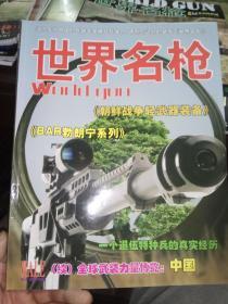 世界名枪2011.6