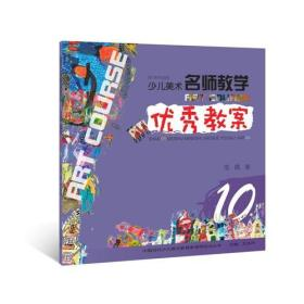 (ZZ)少儿美术名师教学优秀教案(10)/中国当代少儿美术教育家课例技法丛书