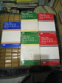 双向式英语:第一册:实用英语、语法详解 第二册:语法注解、加强英语 第三册:商用英语 俚、俗语 全5册合售