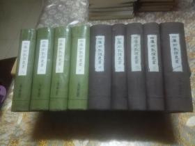 四库术数类丛书全九册影印版 精装 一版一印