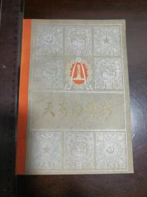天安门诗抄1978年12月一版一印