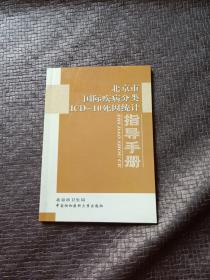 北京市国际疾病分类ICD-10死因统计指导手册