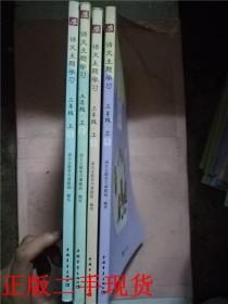 语文主题学习, 三年级. 上(16开彩印版)【《1,五彩的童年》+《2,奇趣的发现》+《3,旖旎的风光》+《4,爱的馈赠》四本合售】&333顶