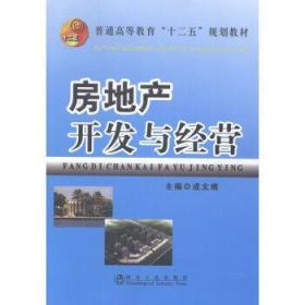 房地产开发与经营 成文婧 冶金工业出版社 9787502466299
