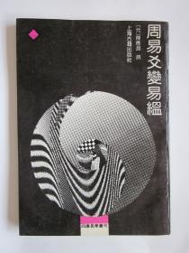 周易爻变易缊(四库易学丛刊)(影印本)
