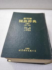 《新明解国语辞典》世界图书出版公司 株式会社三省堂 1991年4版2印 精装1厚册全