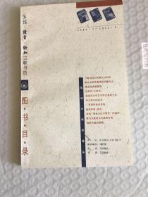 生活.读书.新知三联书店1986-1998图书目录(有每本书的简介)sng2上2