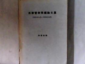 苏联哲学问题论文集(1961年11月-1962年12月) 馆藏书