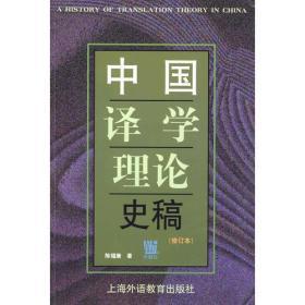 中国译学理论史稿