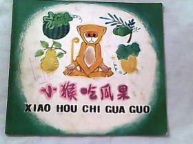 彩图连环画 小猴吃西瓜