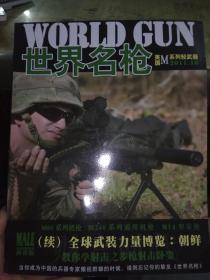 世界名枪2011.10