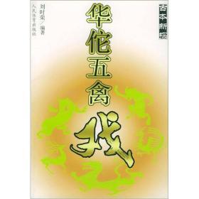 华佗五禽戏(古本新探)