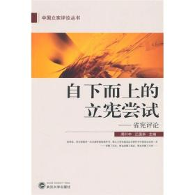 中国立宪评论丛书:自下而上的立宪尝试·省宪评论武汉大学周叶中9787307075603