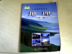 义务教育教科书地理八年级 下册 【16开】