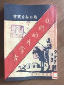 我们的外蒙古(抗日战争史料复印本)