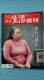 三联生活周刊2013年第42期(农妇与部长;美国政府因何停摆)