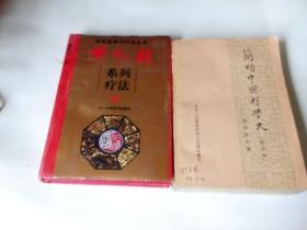 19981 黄风湿系列疗法1 (作者签赠书)