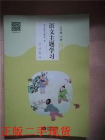 语文主题学习, 三年级. 下 2 多味童年【16开 彩印版】